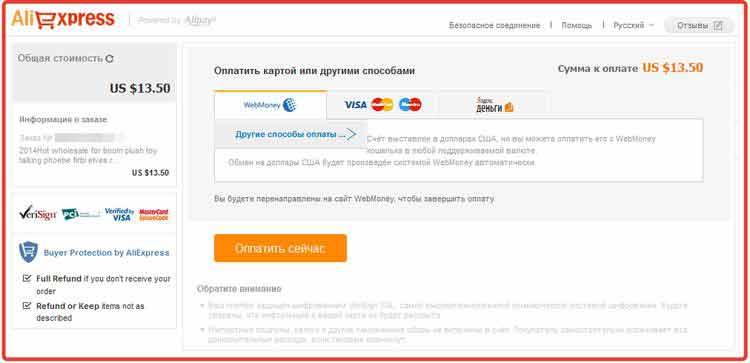 Как сделать рубли в алиэкспресс на телефоне