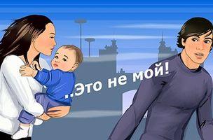 Установление и признание отцовства
