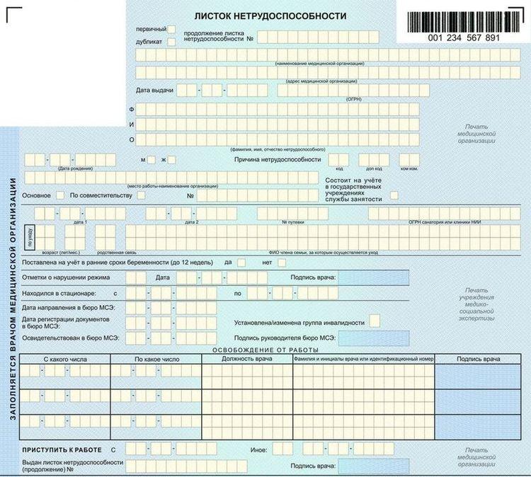 правила заполнения больничного листа медицинским учреждением образец