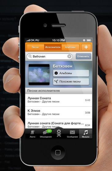 Osmino — скачать приложение для iphone…