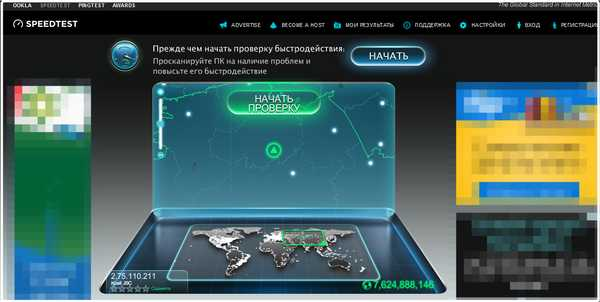 Сервис проверки скорости интернета Speedtest.net онлайн бесплатно