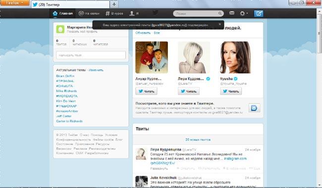 Моя страница Twitter - Твиттер - твит - твитнуть