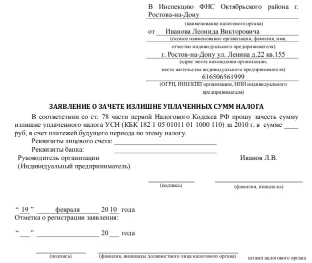 заявление на возврат денежных средств из налоговой бланк - фото 10