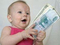 Ежемесячное пособие на третьего ребенка до 3 лет