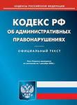 кодекс административных правонарушений скачать
