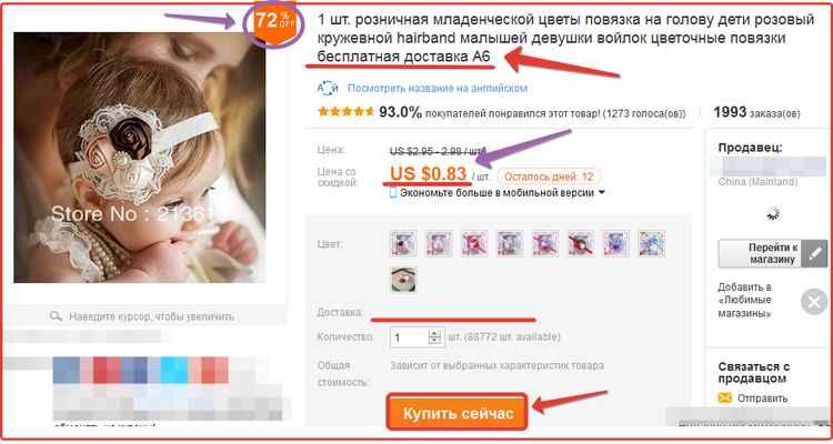 сайт алиэкспресс официальный сайт на русском