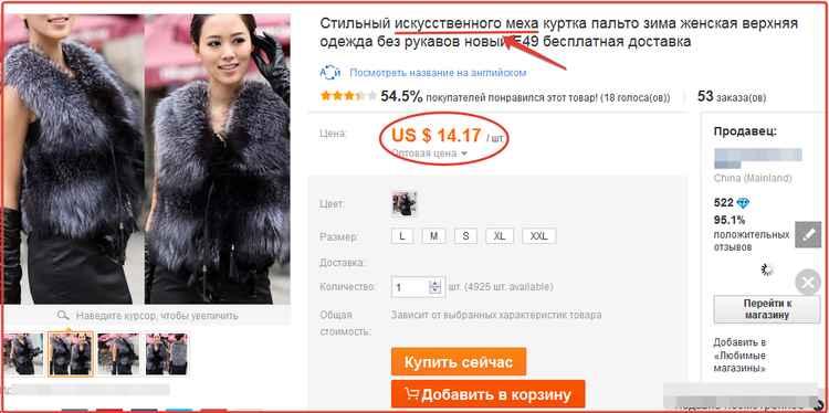 купить на сайте в интернет магазине одежды