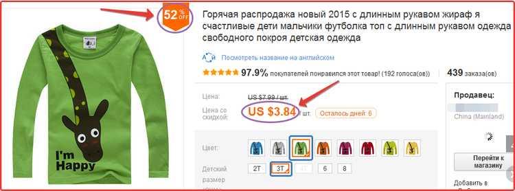 скидки и распродажи официальный сайт алиекспресс www ru http aliexpress com на русском