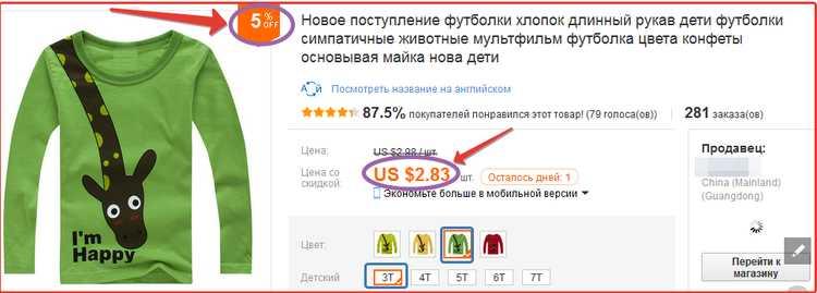 официальный сайт алиекспресс скидки и распродажи www ru http aliexpress com на русском