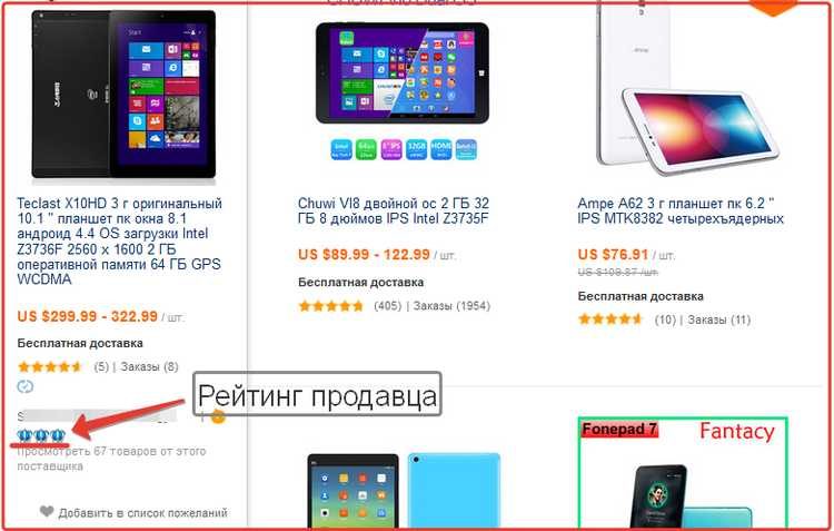 aliexpress com на русском, Как увидеть рейтинг продавца на Алиэкспресс