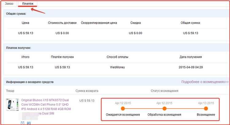факт возврата денег официальный сайт алиекспресс www ru http aliexpress com на русском