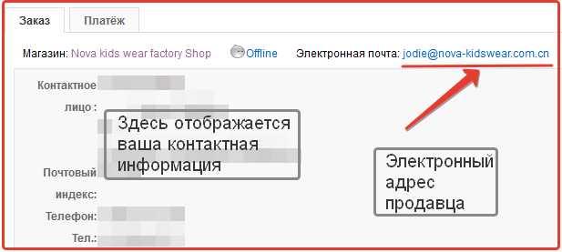aliexpress com на русском, Общение с продавцом на АлиЭкспресс