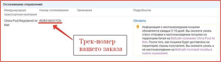 официальный сайт алиекспресс www ru http aliexpress com на русском трек номера заказов