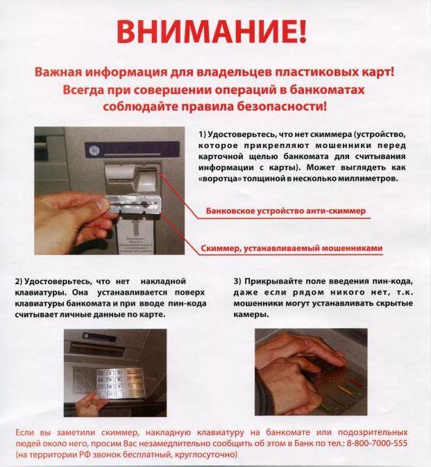 Установка скримминга на банкомат