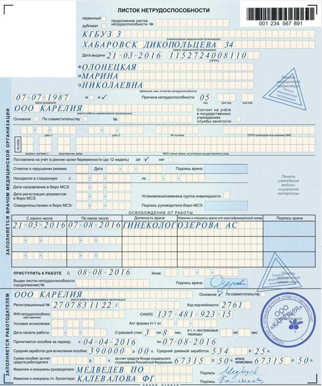 Больничный лист по прописке или нет Справка 001-ГС у Черницынский проезд