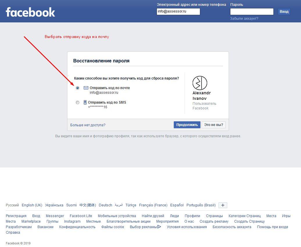 Не могу войти в фейсбук [PUNIQRANDLINE-(au-dating-names.txt) 50