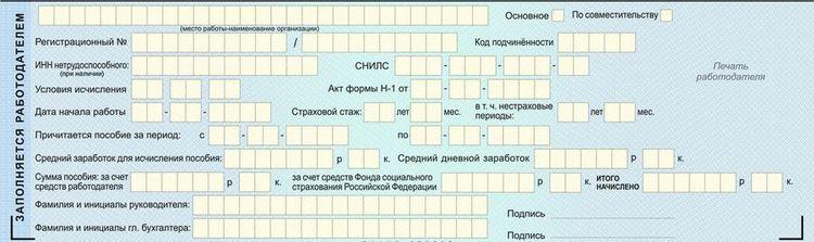 ячейки информационного поля бланка листка нетрудоспособности, заполняемого работодателем