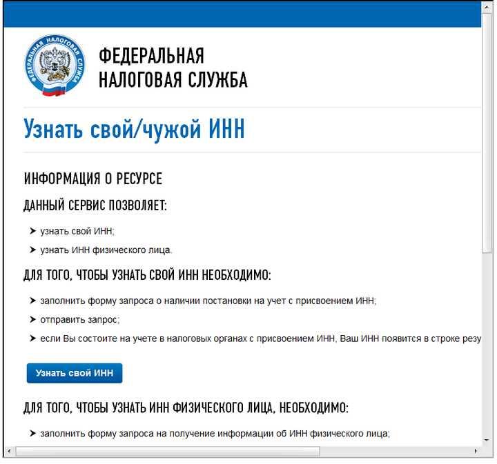 ВХОД в сервис УЗНАТЬ чужой или свой ИНН на НАЛОГ.ру, Официальный сайт ФНС РФ
