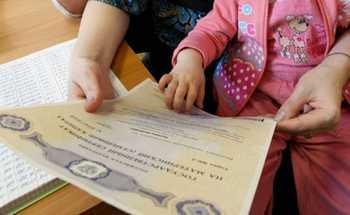 Сертификат на материнский капитал: где и как получить ★ рекомендации