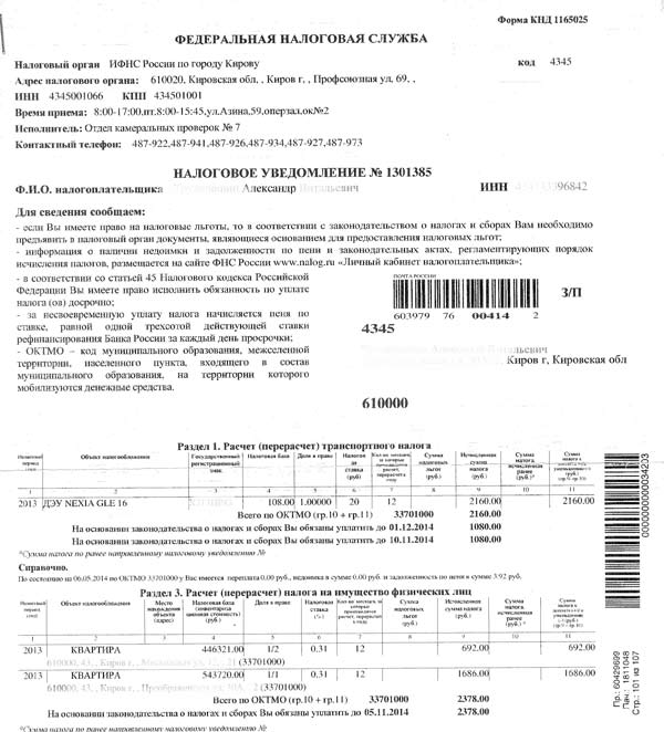 Программа Расчет Налогов