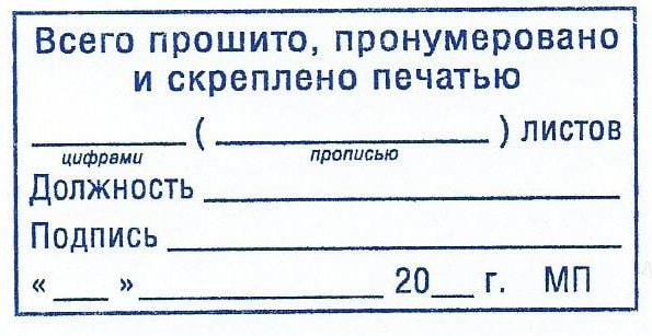 Пример наклейки с заверительной надписью прошито и пронумеровано