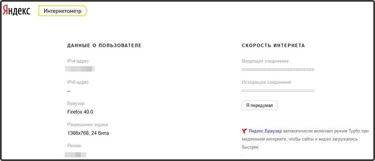 Сервис проверки скорости интернета Яндекс интернетометр