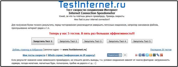 Сервис проверки скорости интернета testinternet бесплатно