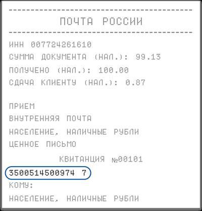 Почта рф идентификатор 50 копійо5 україни 1995