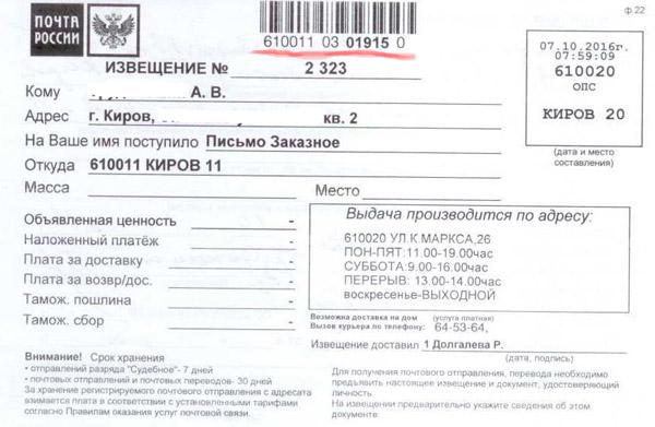 Направление уведомлений о проживании по виду на жительство почте россии
