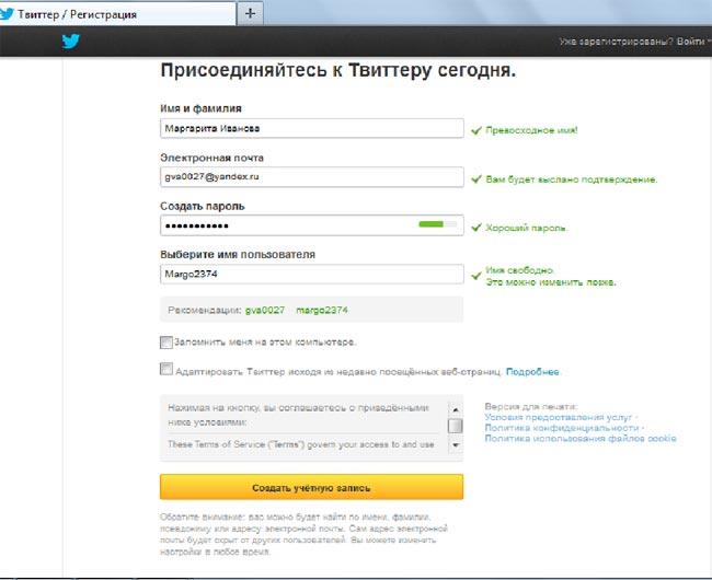 Регистрация Twitter - Твиттер - твит - твитнуть