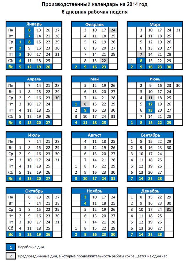 Даты праздников на каждый день