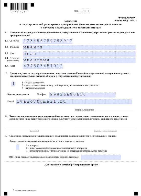закрытие ип индекс документа