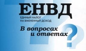 Единый налог на вменённый доход для отдельных видов деятельности (ЕНВД, вмененка)