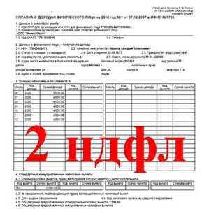 2 ндфл нулевая декларация программа для электронная отчетность в налоговую бесплатно