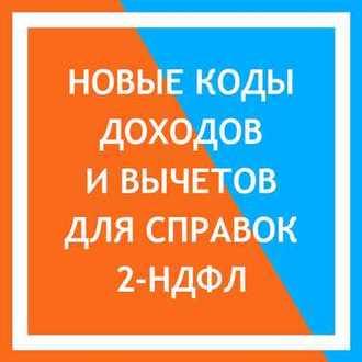 Код Дохода в справке 2-ндфл, справочник кодов (новые !)