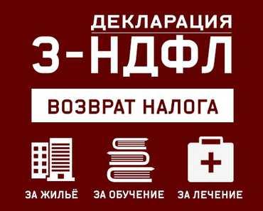 Скачать бланк налоговой декларации 3НДФЛ 2016 c продажи авто
