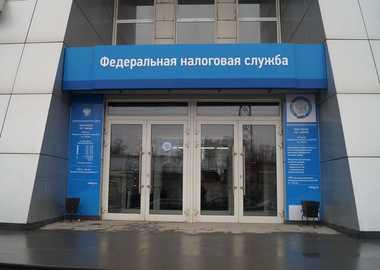 Налоговая фнс рф: адреса и ☎ Телефоны в Москве, Официальный сайт налоговой