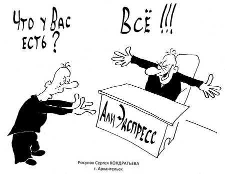 АлиЭкспресс на русском и товар в рублях из Китая в интернет магазине Aliexpress com