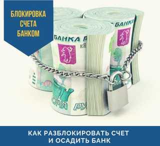 Арест и блокировка банковского счета, как разблокировать расчетный