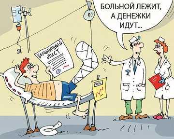 Больничный проводки: возврат, начисление, учет и за счет работодателя