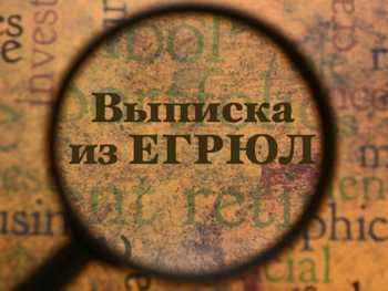 Выписка из ЕГРЮЛ, егрип по инн: бесплатно онлайн в официальном сайте фнс 🚩 с подписью