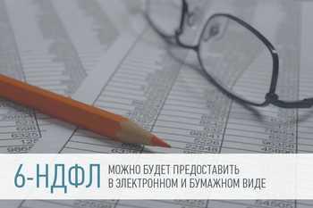 Отчет по форме 6-НДФЛ за год - сроки сдачи