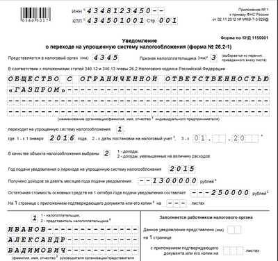 декларация 3 ндфл бланк с примером