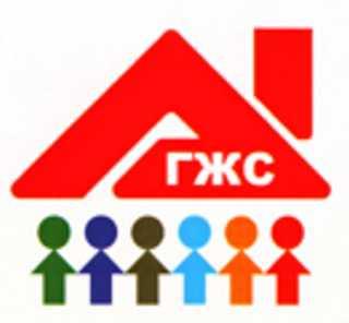 Государственный Жилищный Сертификат на жильё: как получить гжс, условия