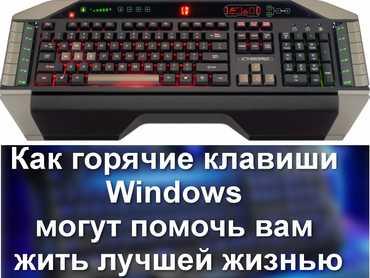 ГОРЯЧИЕ Клавиши Windows, Excel, Word, проводник