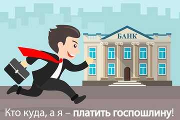 Госпошлина в суд оплата 2019, нотариусы, калькулятор госпошлины, проводки и Бухучет