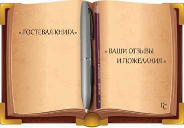 Гостевая Книга: жалобы и предложения