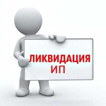 Ликвидация филиала бюджетного учреждения пошаговая инструкция