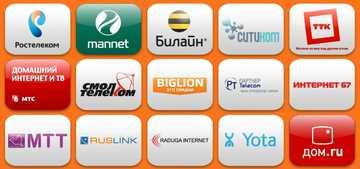 Лучший интернет провайдер, рейтинг, какой из провайдеров лучше