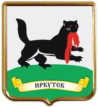 Прожиточный минимум для Иркутская область в 2019 году